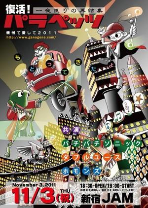 20111103パラペッツチラシ・コジマケン画
