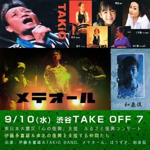 東日本大震災「心の復興」支援ふるさと復興コンサート