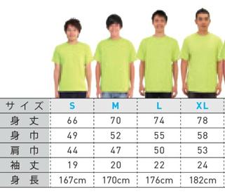 Tシャツサイズ目安
